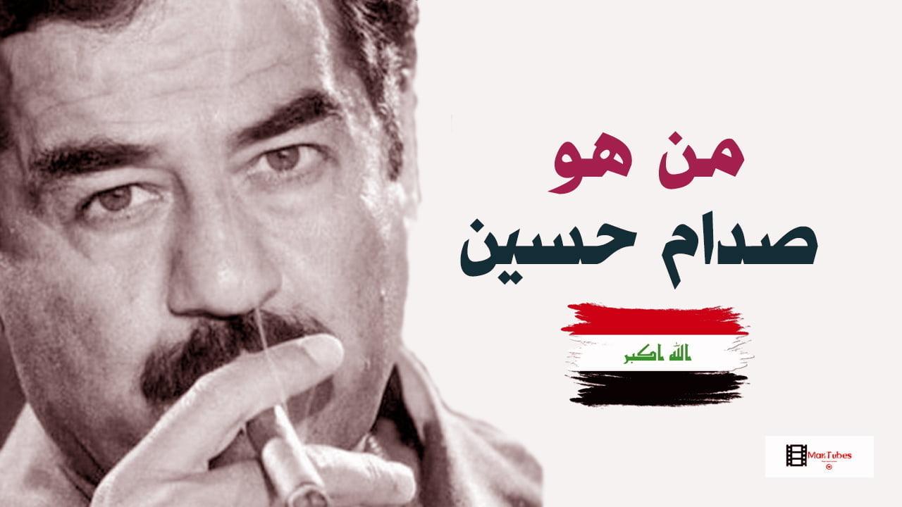صدام حسين المجيد التكريتي
