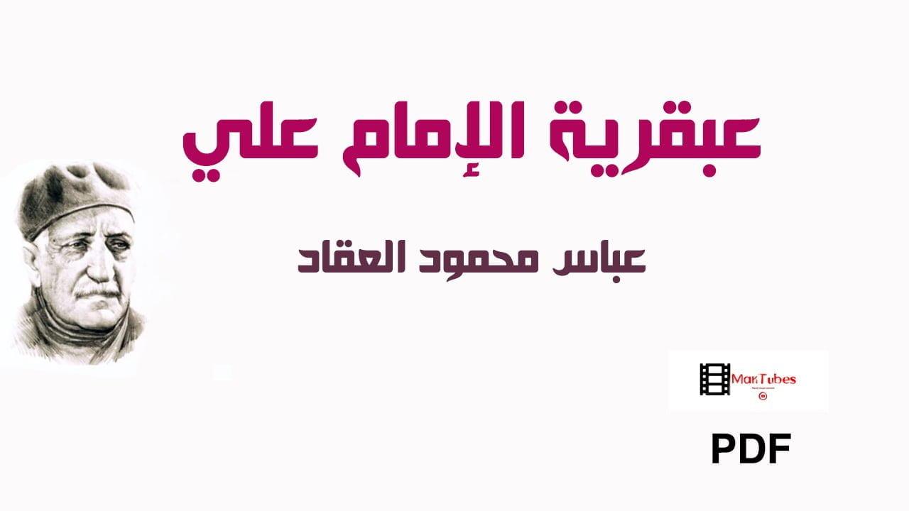 صورة كتاب عبقرية الإمام علي – عباس محمود العقاد