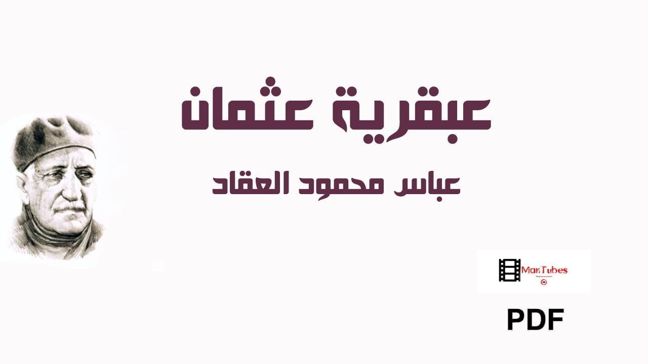صورة عبقرية عثمان – عباس محمود العقاد