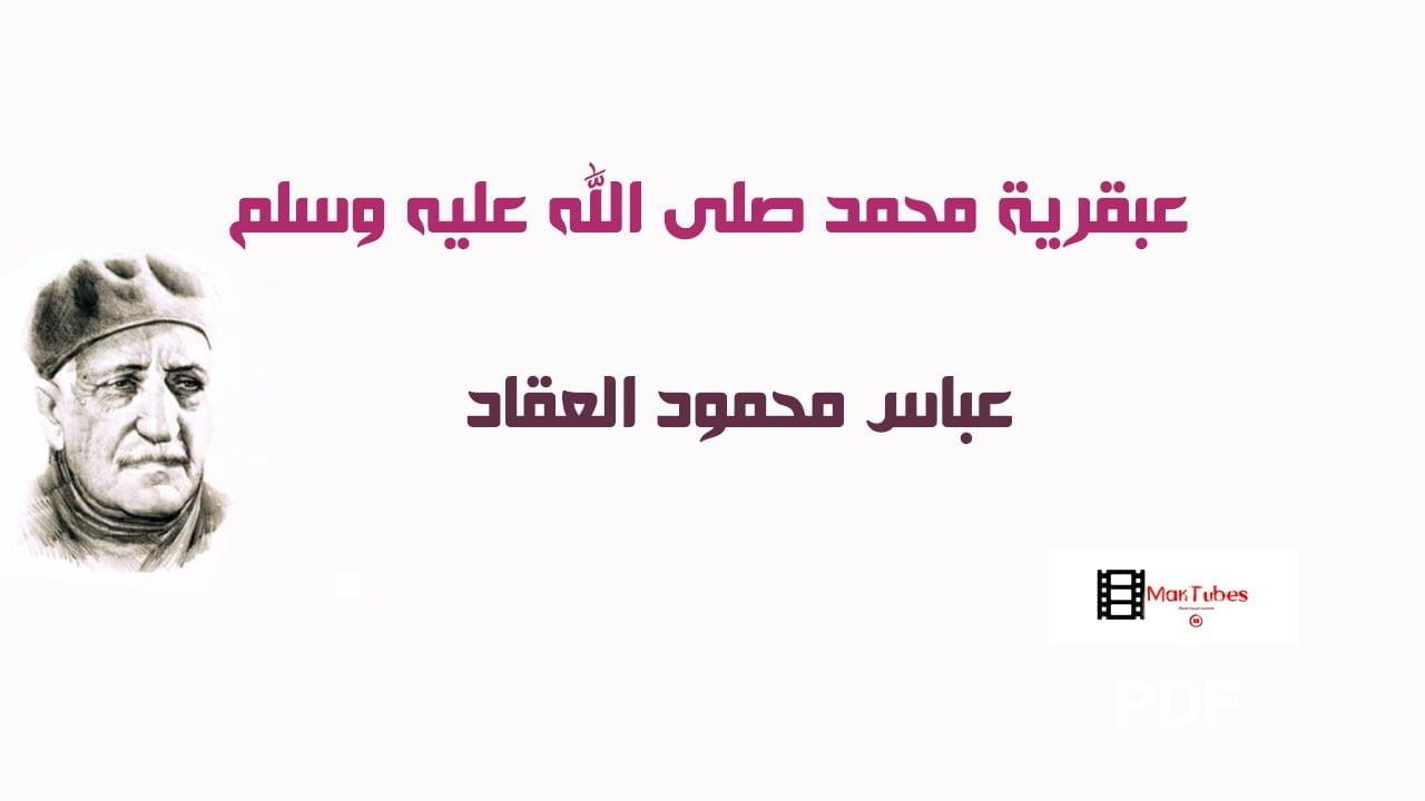 صورة تحميل كتاب عبقرية محمد – عباس محمود العقاد