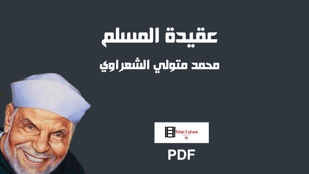 صورة كتاب عقيدة المسلم PDF