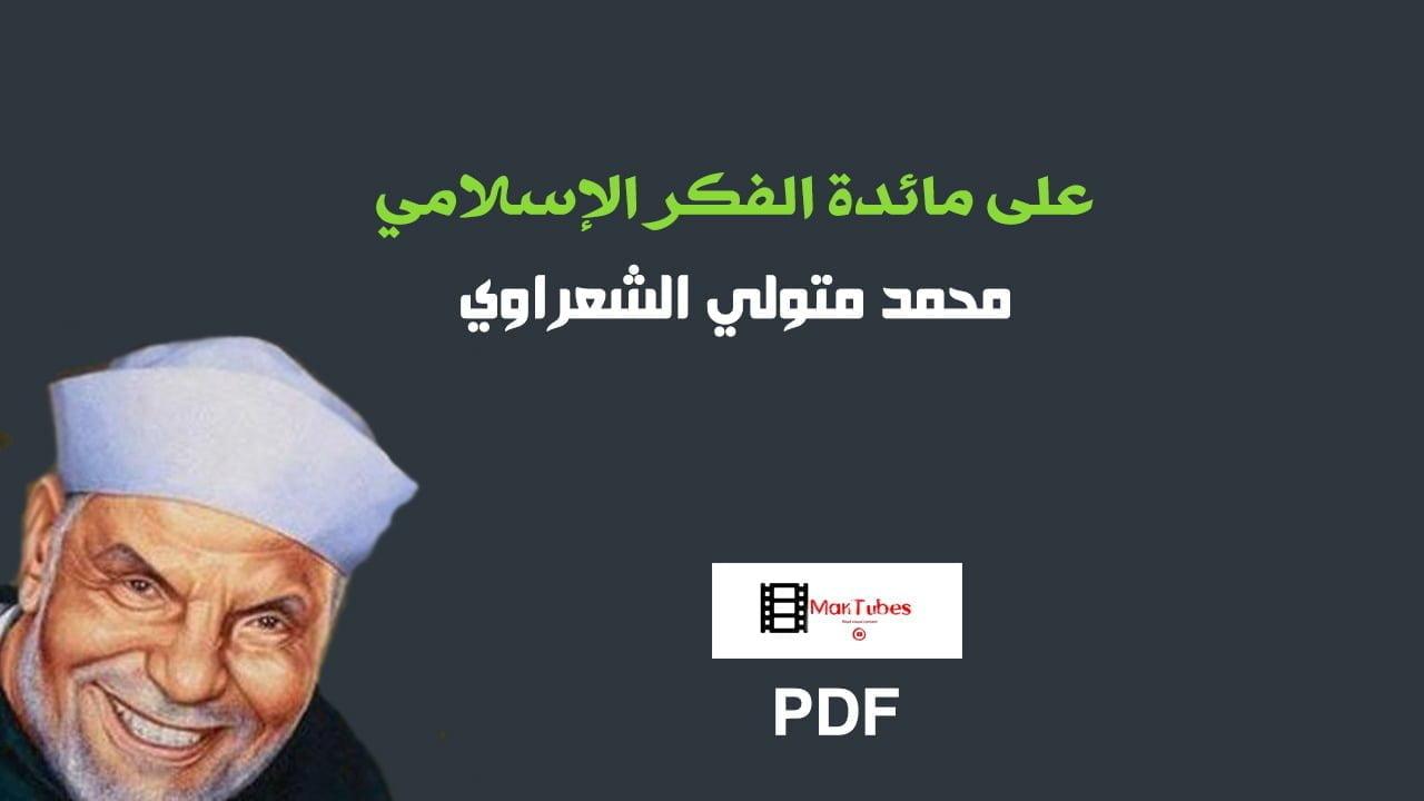 صورة كتاب على مائدة الفكر الإسلامي PDF