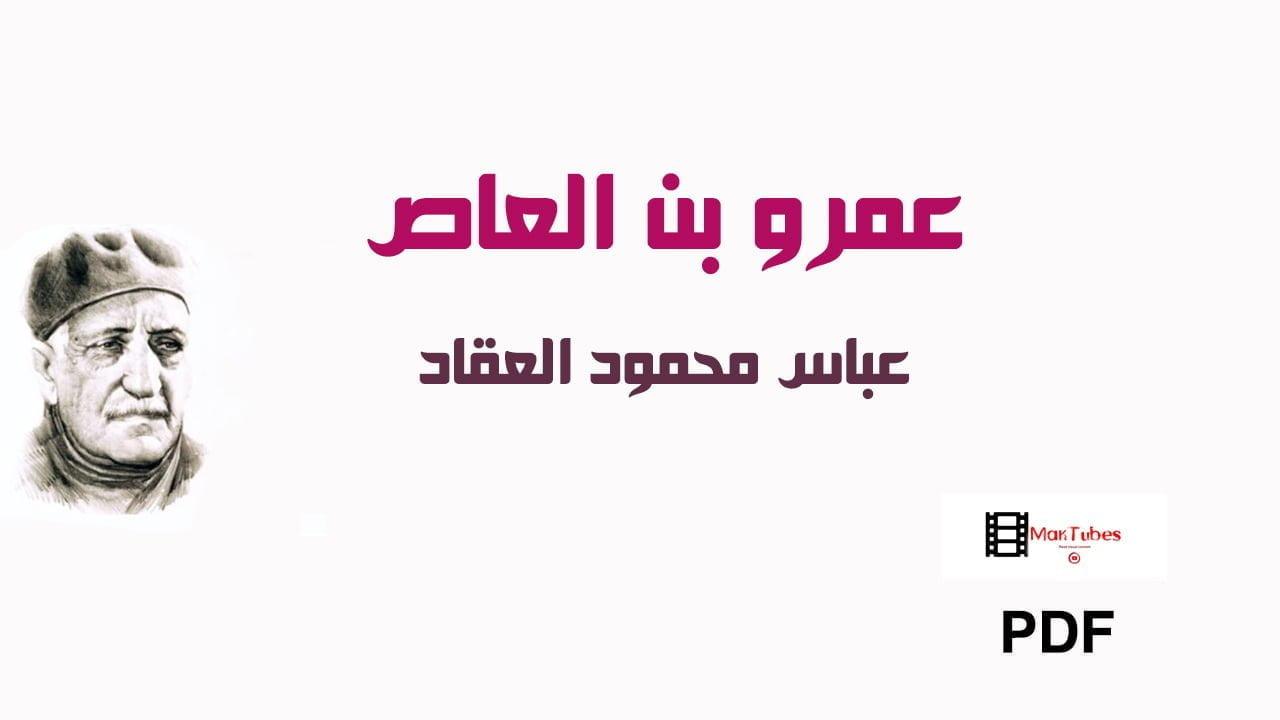 صورة كتاب عمرو بن العاص – عباس محمود العقاد
