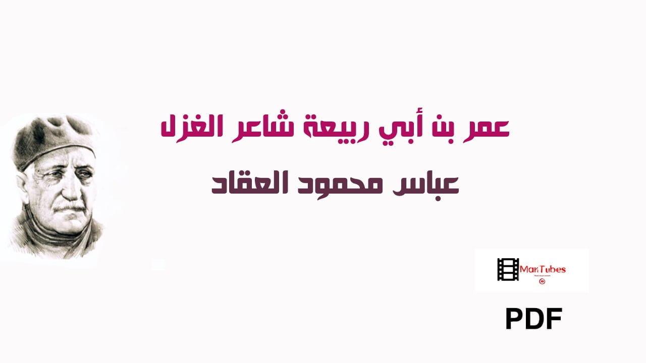 صورة كتاب عمر بن أبي ربيعة – عباس محمود العقاد