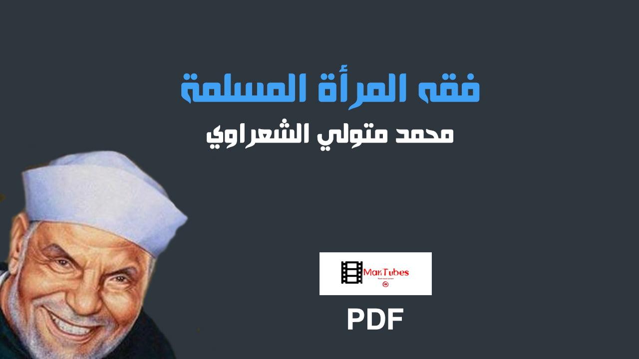 صورة كتاب فقه المرأة المسلمة PDF