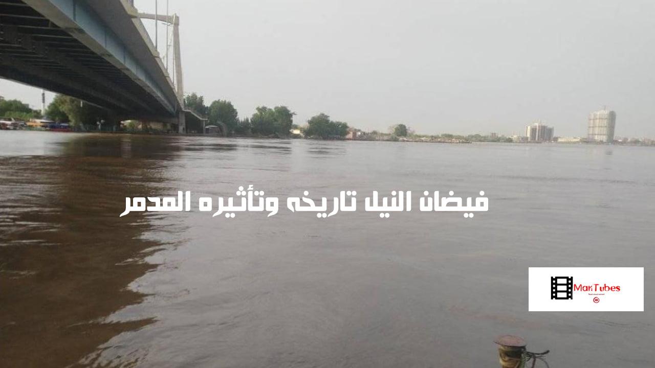صورة فيضان النيل تاريخه وتأثيره المدمر