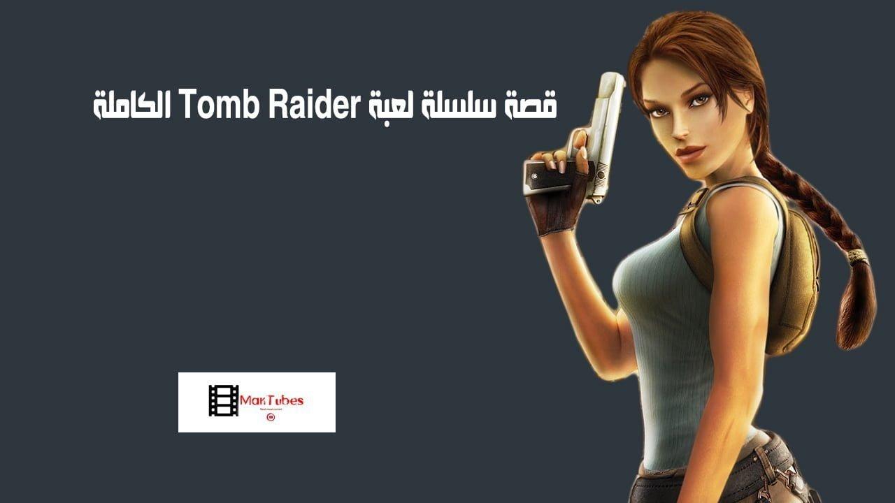 صورة قصة سلسلة لعبة Tomb Raider الكاملة