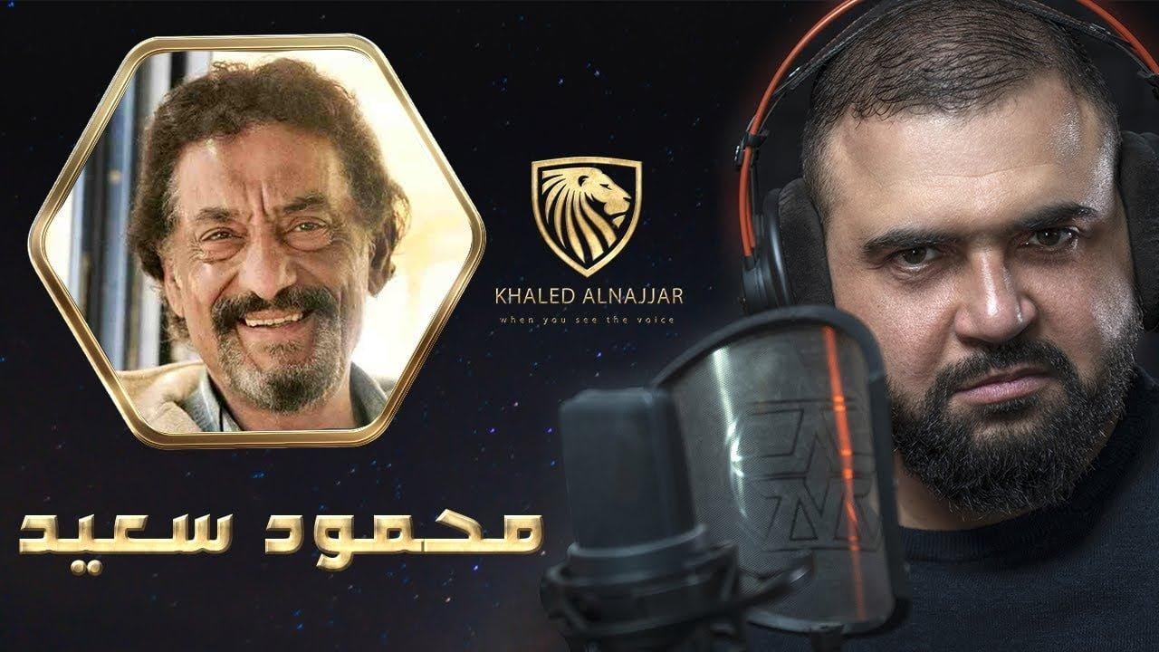صورة قصة محمود سعيد و أعماله في سطور