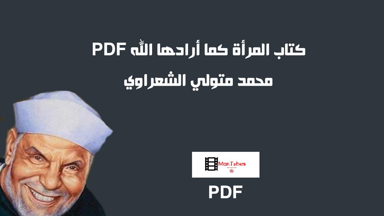 كتاب المرأة كما أرادها الله PDF