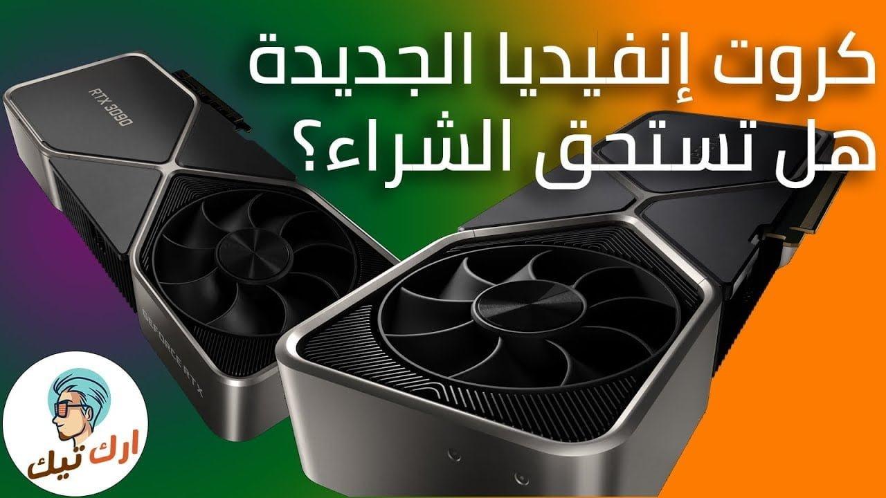 صورة كروت شاشة انفيديا Geforce RTX Series