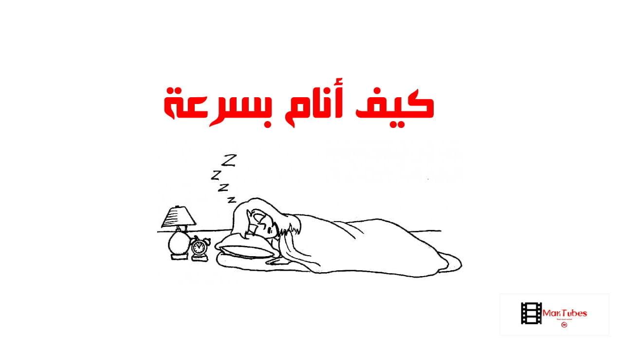 صورة كيف أنام بسرعة