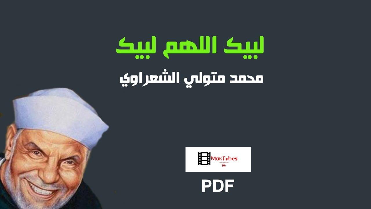 صورة كتاب لبيك اللهم لبيك PDF