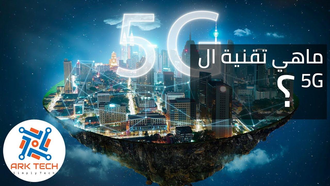 صورة ما هي تقنية 5G ولماذا كل هذا الضجيج عليها