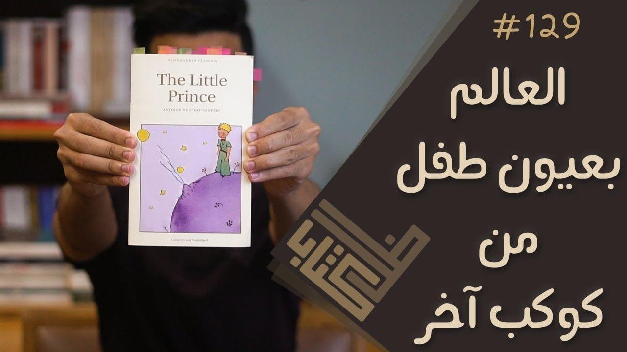 صورة مراجعة رواية الأمير الصغير