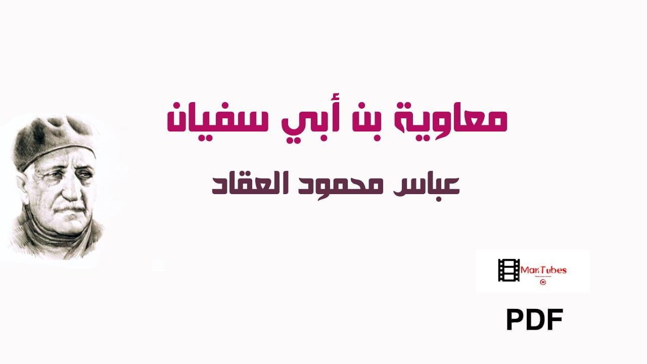 صورة كتاب معاوية بن أبي سفيان – عباس محمود العقاد