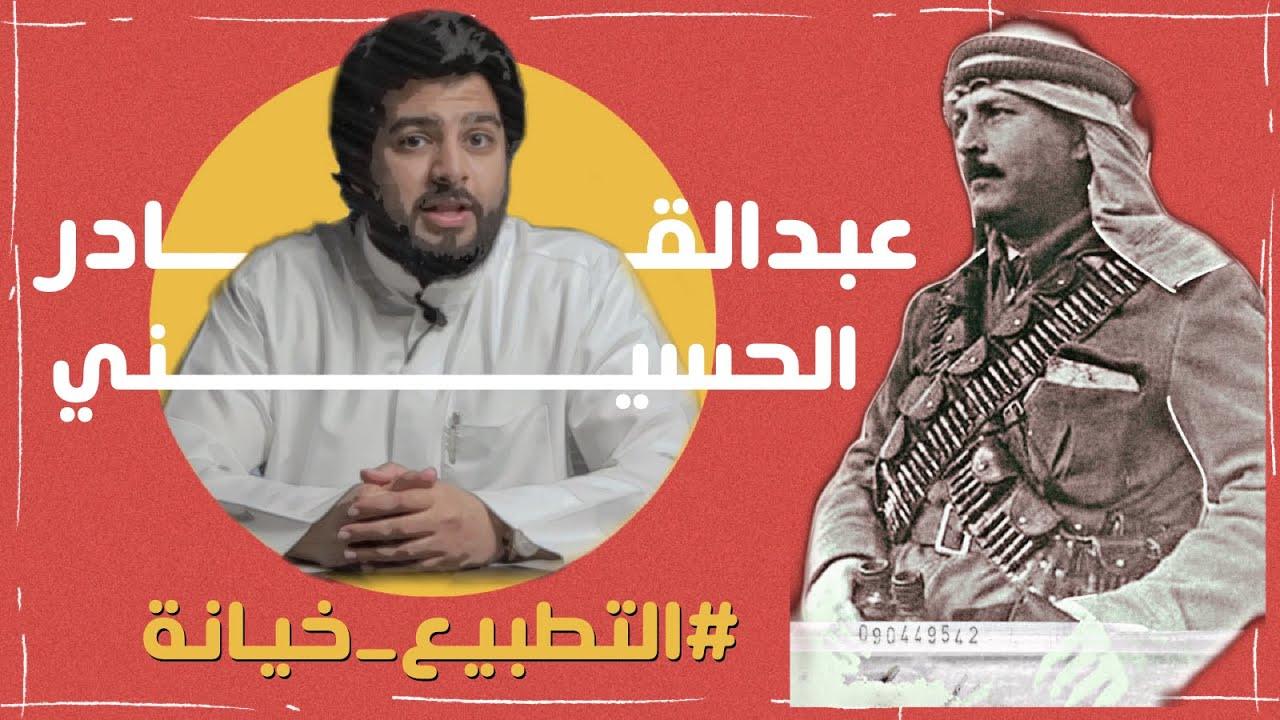 صورة من هو عبد القادر الحسيني