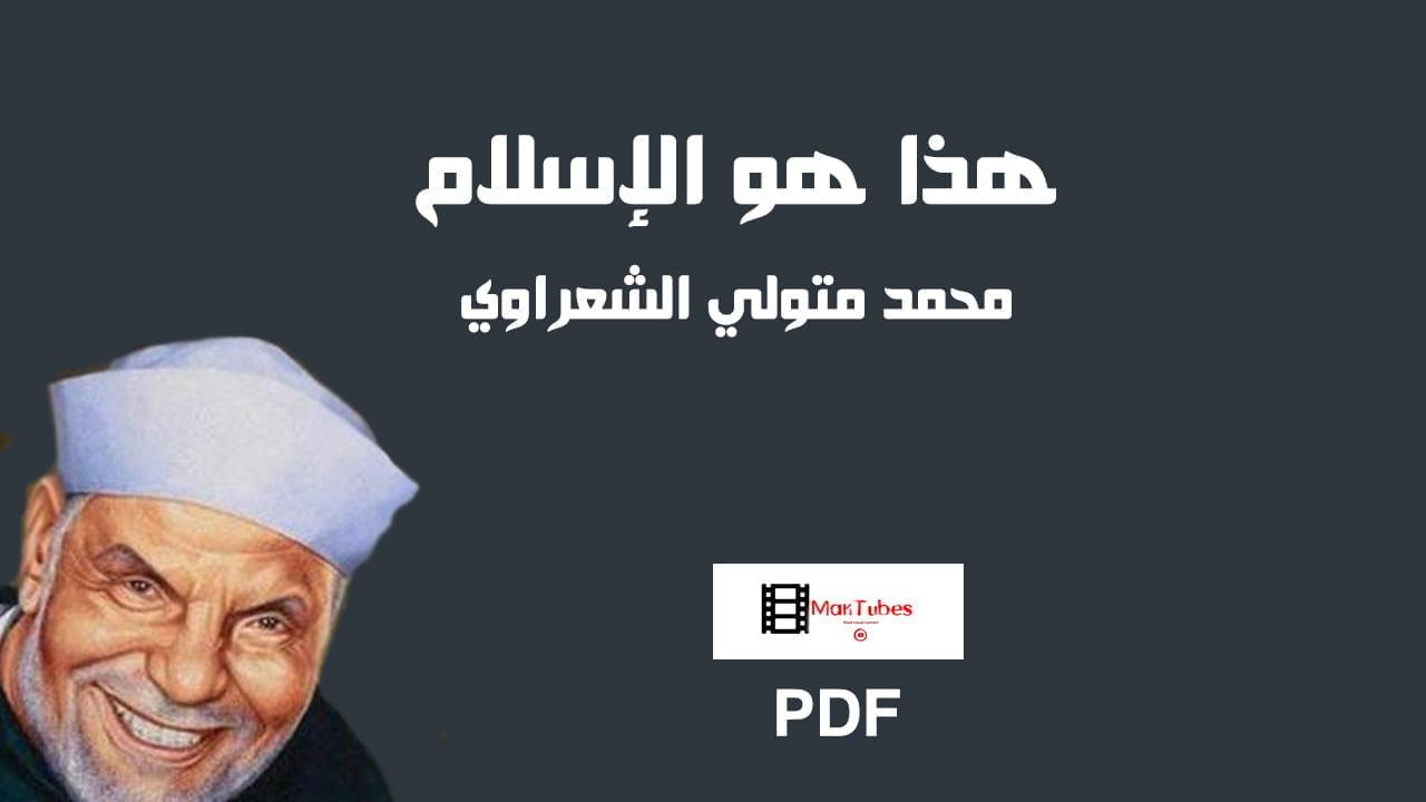 صورة كتاب هذا هو الإسلام PDF