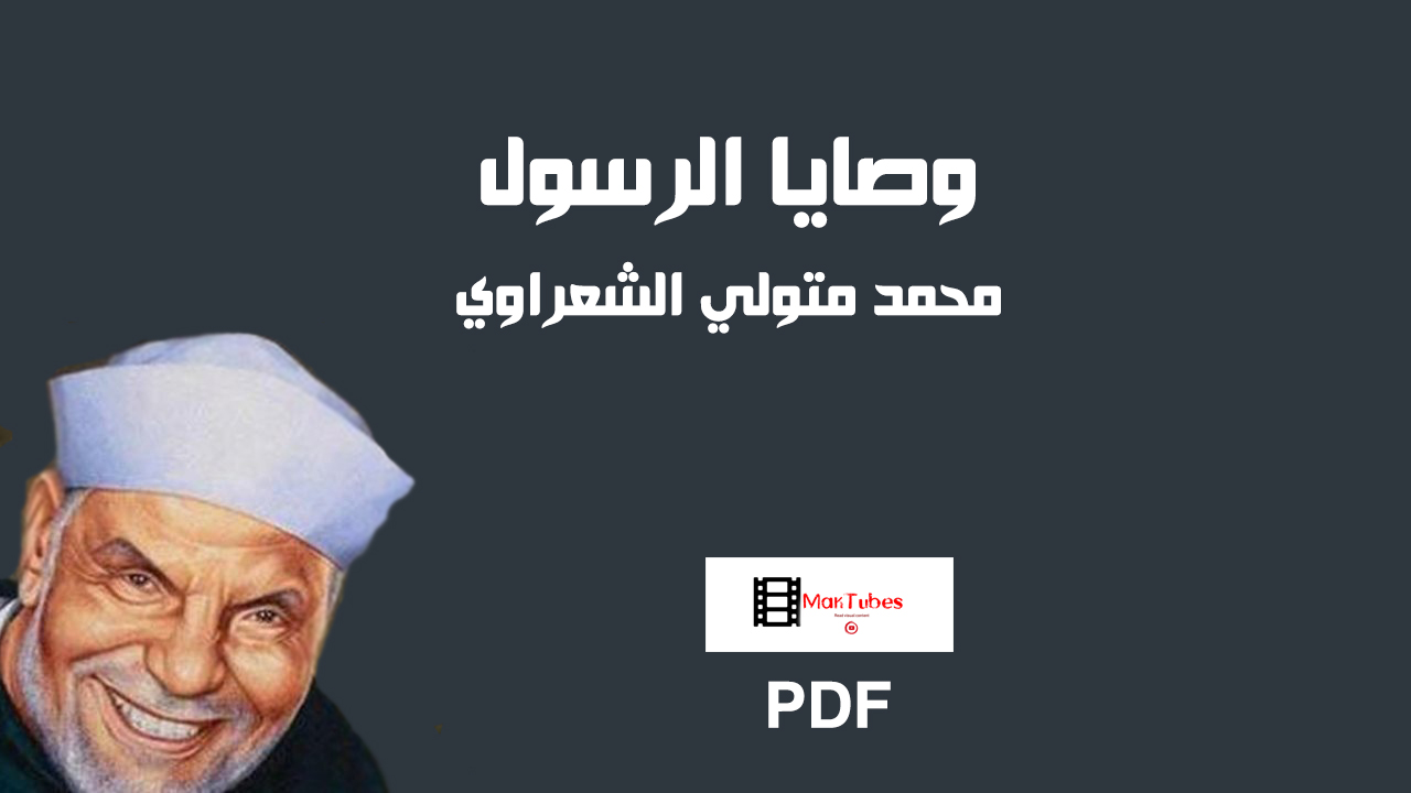 صورة كتاب وصايا الرسول PDF
