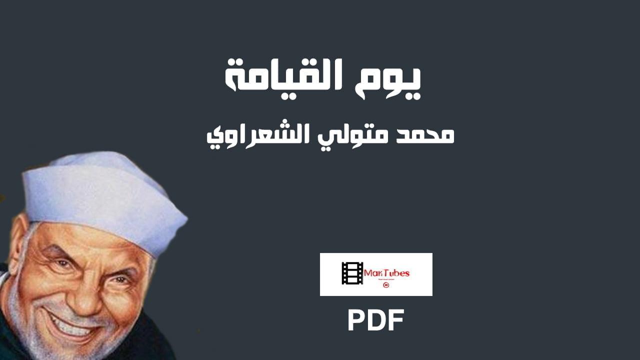 صورة كتاب يوم القيامة PDF
