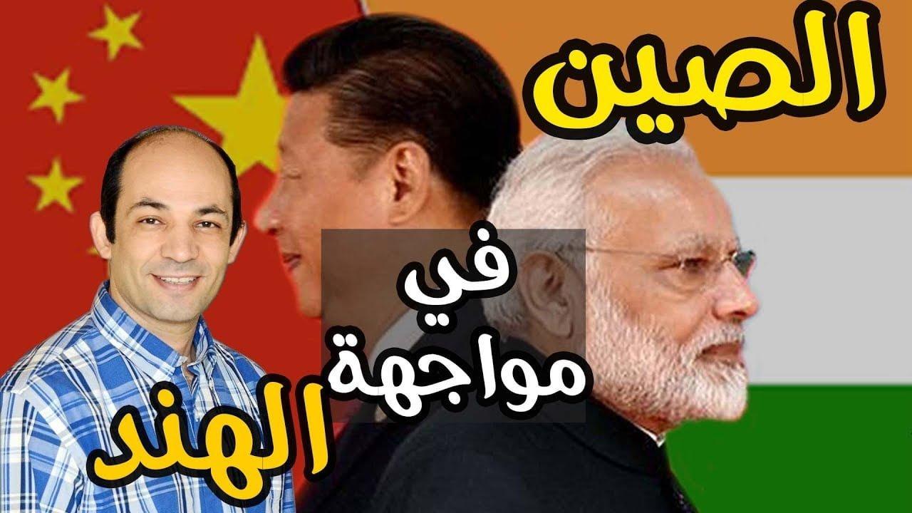 صورة أسباب الصراع بين الصين والهند