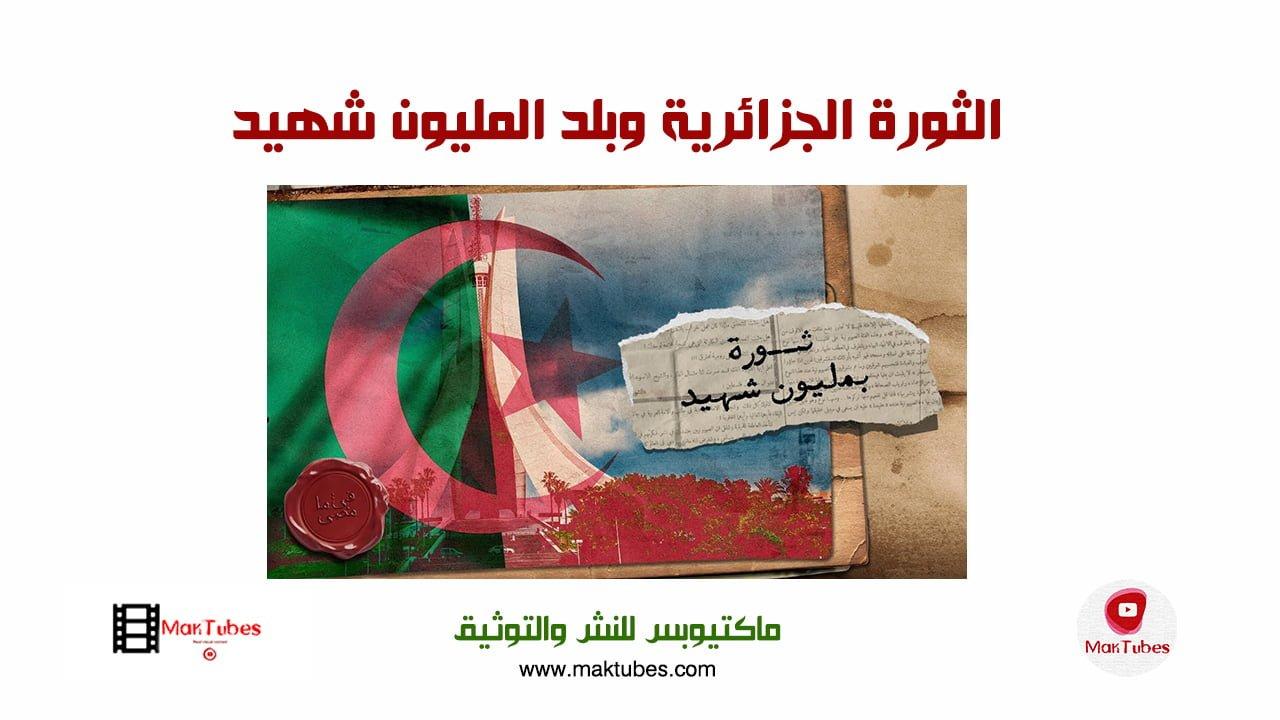 صورة الثورة الجزائرية وبلد المليون شهيد