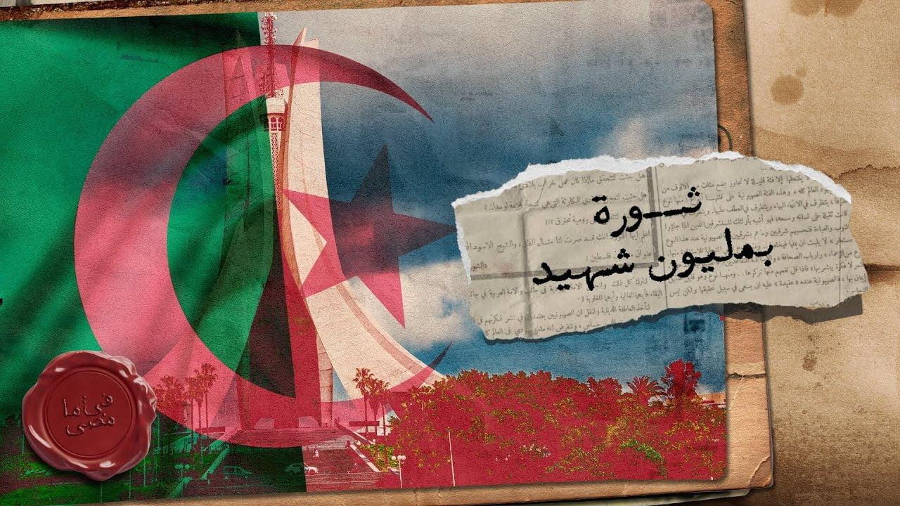 الثورة الجزائرية ومقاومة الاحتلال الفرنسي