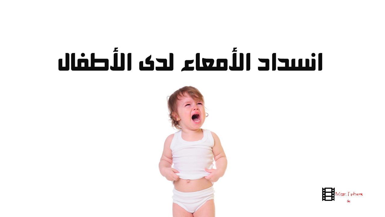 صورة انسداد الأمعاء لدى الأطفال