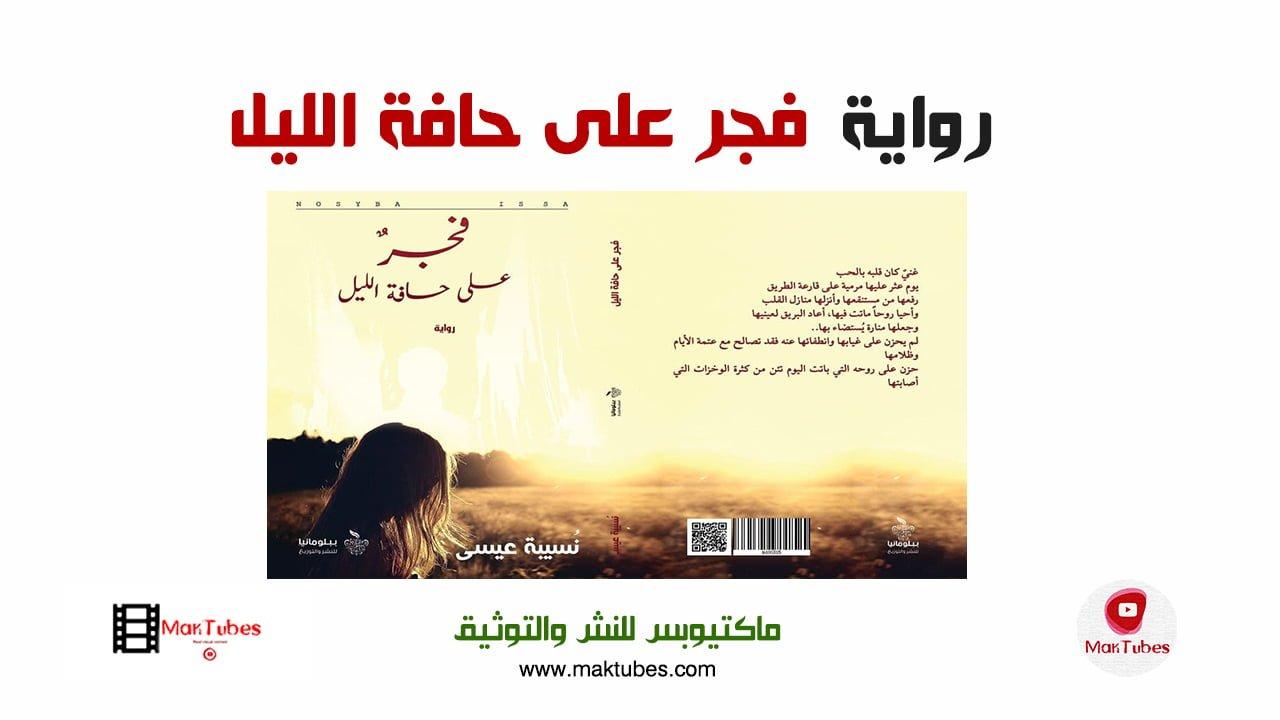 صورة فجر على حافة الليل الكاتبة نسيبة عيسى