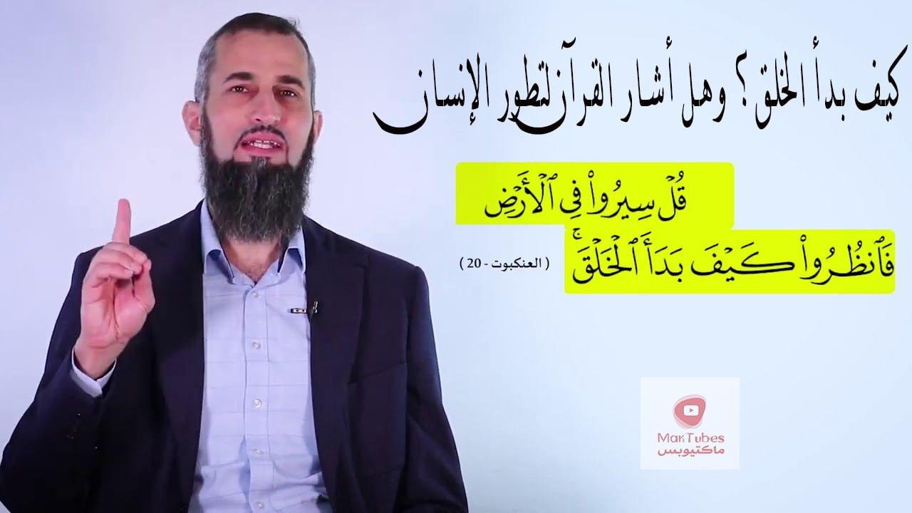 كيف بدأ الخلق؟ وهل أشار القرآن لتطور الإنسان