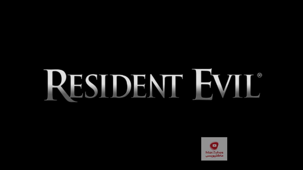 ملخص كامل بالترتيب لقصة سلسلة Resident Evil