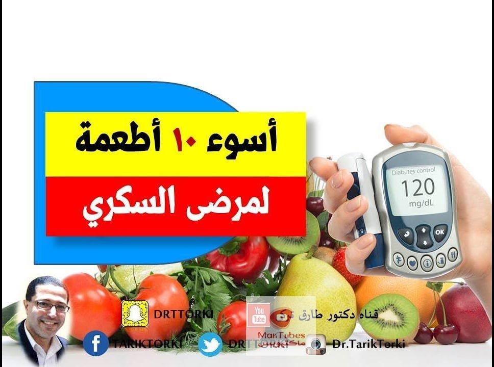أخطر 10 أطعمة يمكن أن يتناولها مريض السكري أخطر 10 أطعمة على مريض السكري