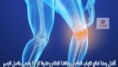 صورة أفضل وصفة تعالج التهاب المفاصل وهشاشة العظام وخشونة الركبة وتحمي مفاصل الجسم
