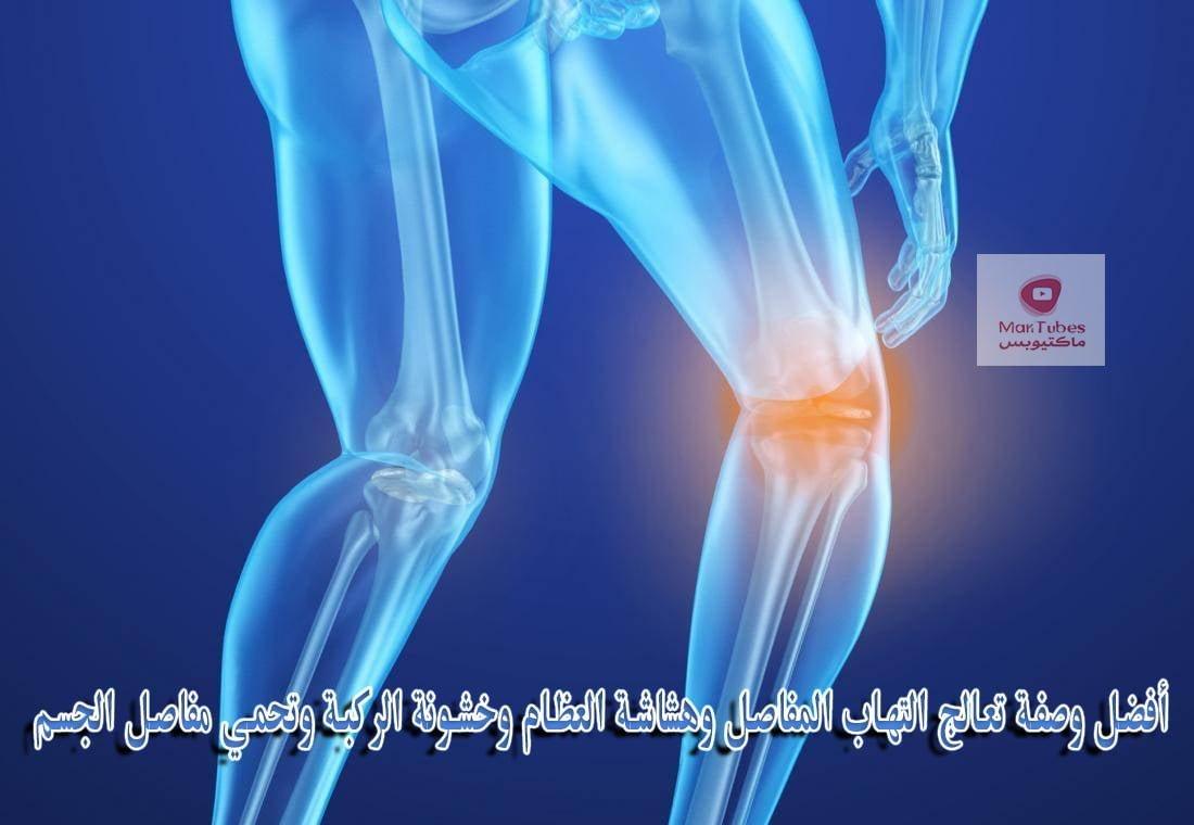 أفضل وصفة تعالج التهاب المفاصل وهشاشة العظام وخشونة الركبة وتحمي مفاصل الجسم