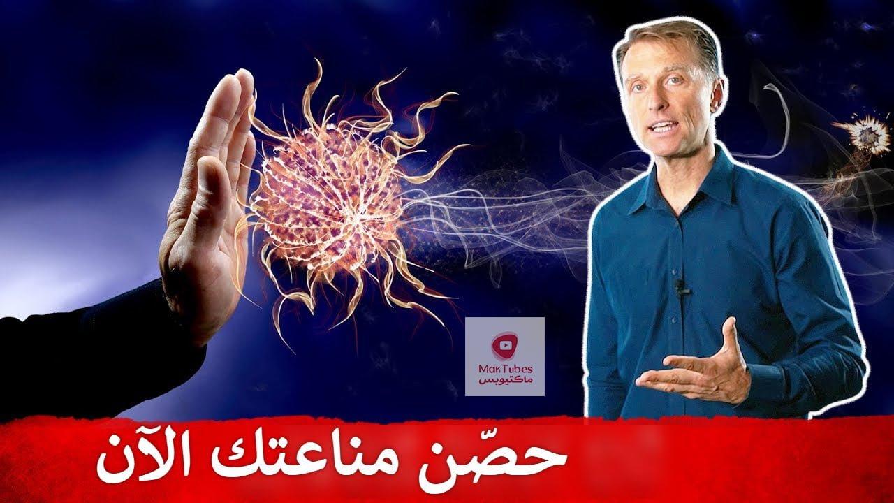 تحصين جهاز المناعة حتى لو كان حولك المرضى