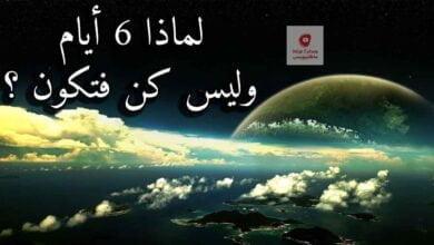 صورة لماذا خلق الله الأرض في ٦ أيام وليس بـ كن فيكون؟
