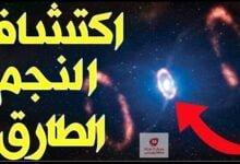 صورة وكالة ناسا الأمريكية تكتشف النجم الطارق الذي ذكره الله بالقرآن وتنشر صوراً له!!