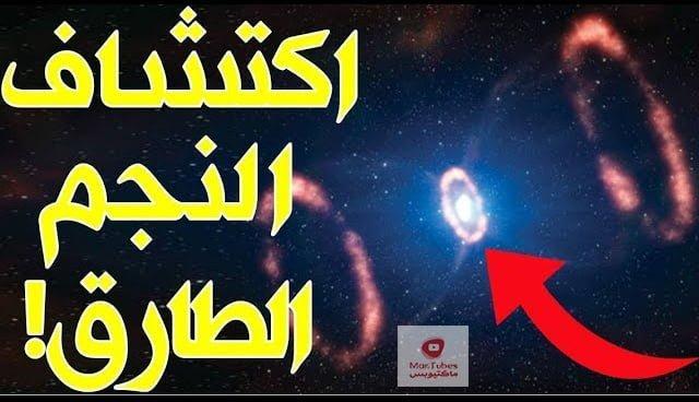 وكالة ناسا الأمريكية تكتشف النجم الطارق الذي ذكره الله بالقرآن وتنشر صوراً له
