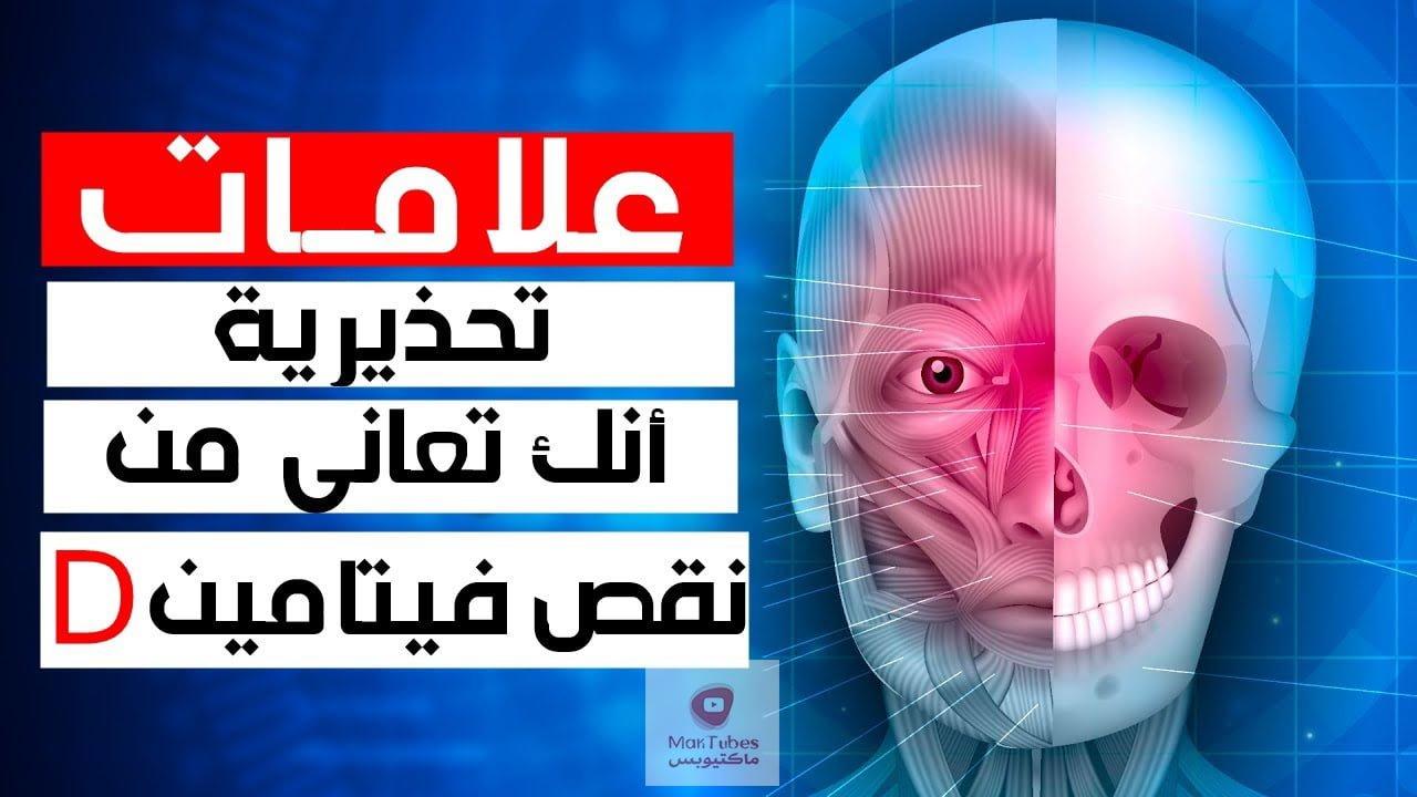 10 علامات تحذيرية أنك تعاني من نقص فيتامين د