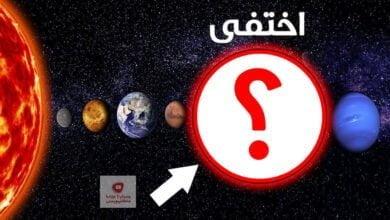 صورة اكتشف العلماء كوكبًا جديدًا لكنه اختفى فجأة