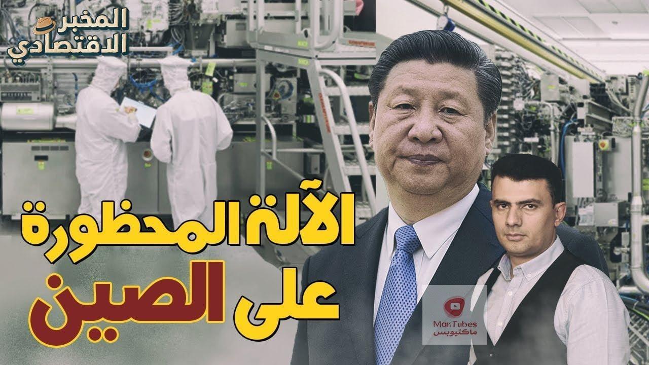 حرب تكسير عظام .. الآلة التي تخشى امريكا أن تمتلكها الصين؟ (اشباه الموصلات)