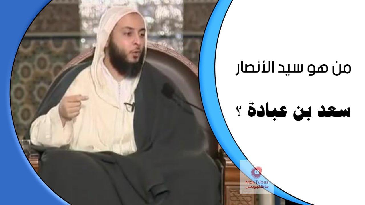 سـيّـد الأنـصـار (سعد بن عبادة)