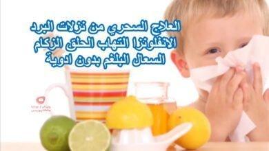 صورة علاج الزكام ونزلات البرد والأنفلونزا بأفضل الطرق والأعشاب