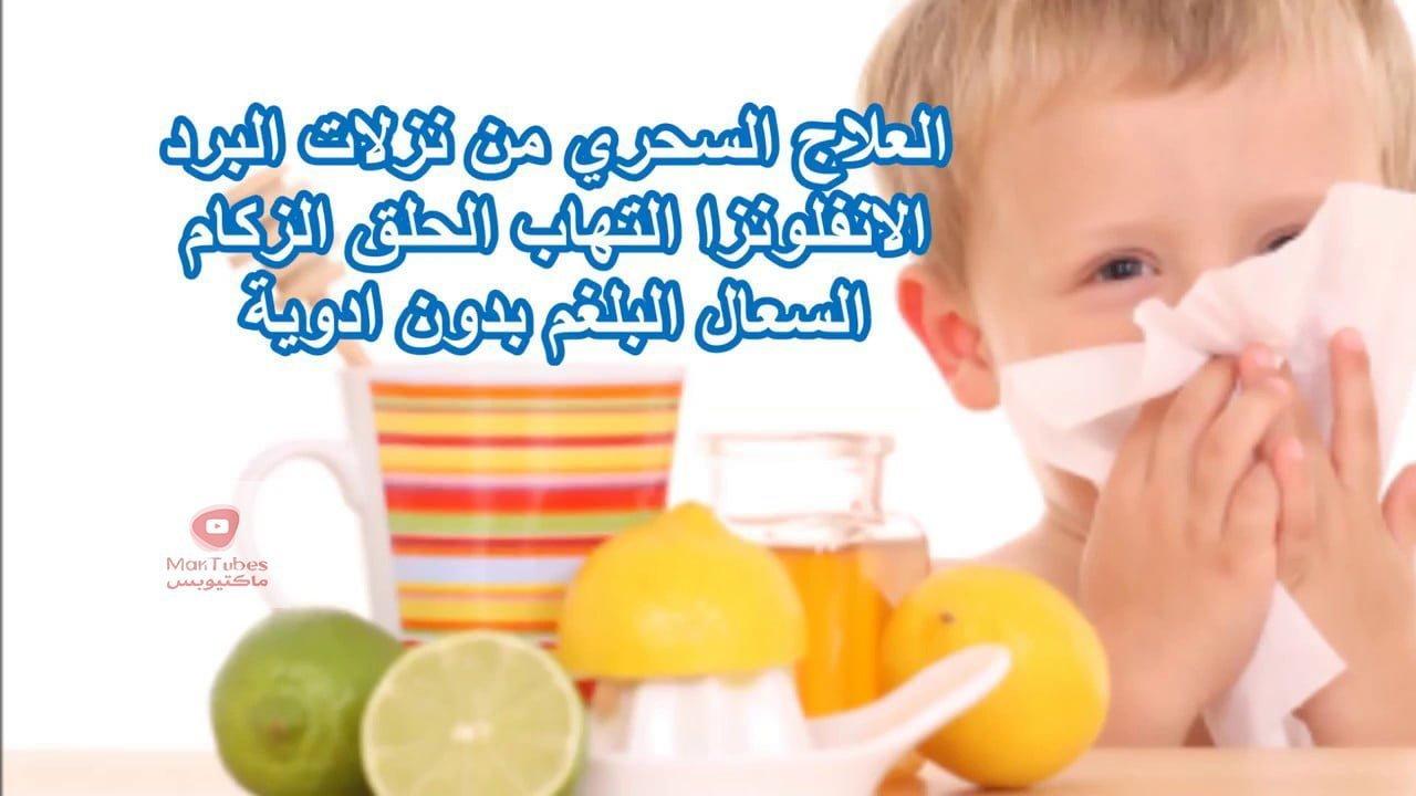 علاج الزكام والرشح ونزلات البرد والأنفلونزا بأفضل الطرق والأعشاب