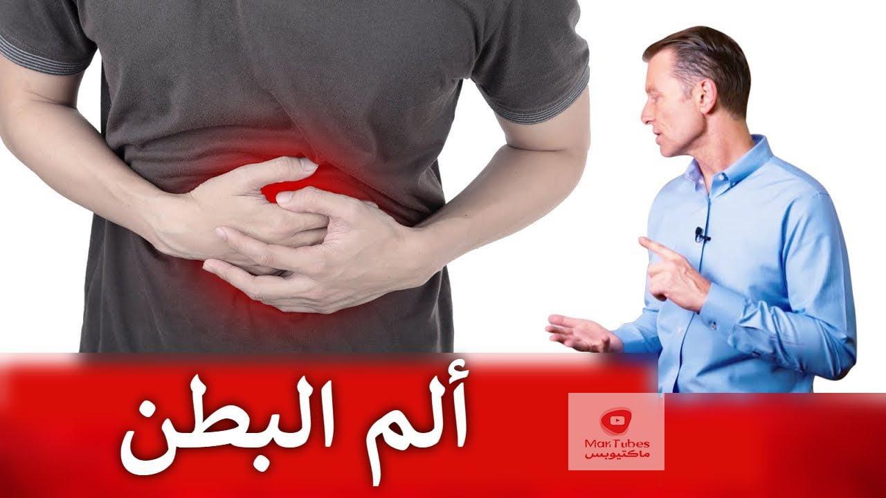ماهي اسباب مشاكل المعدة والقولون والبطن؟ و ماهي علاجاتها؟ - دكتور بيرج