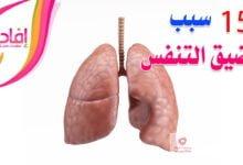 صورة ما هي اسباب ضيق التنفس ؟ 15 سبب لضيق التنفس