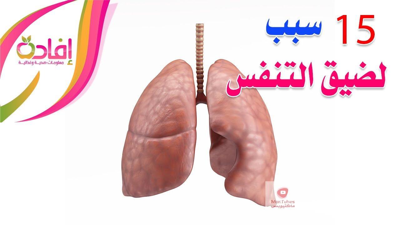 ما هي اسباب ضيق التنفس ؟ 15 سبب لضيق التنفس