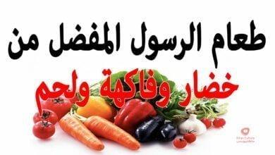 صورة ما هي الاطعمة المفضلة لرسول الله محمد صلّ الله عليه وسلم