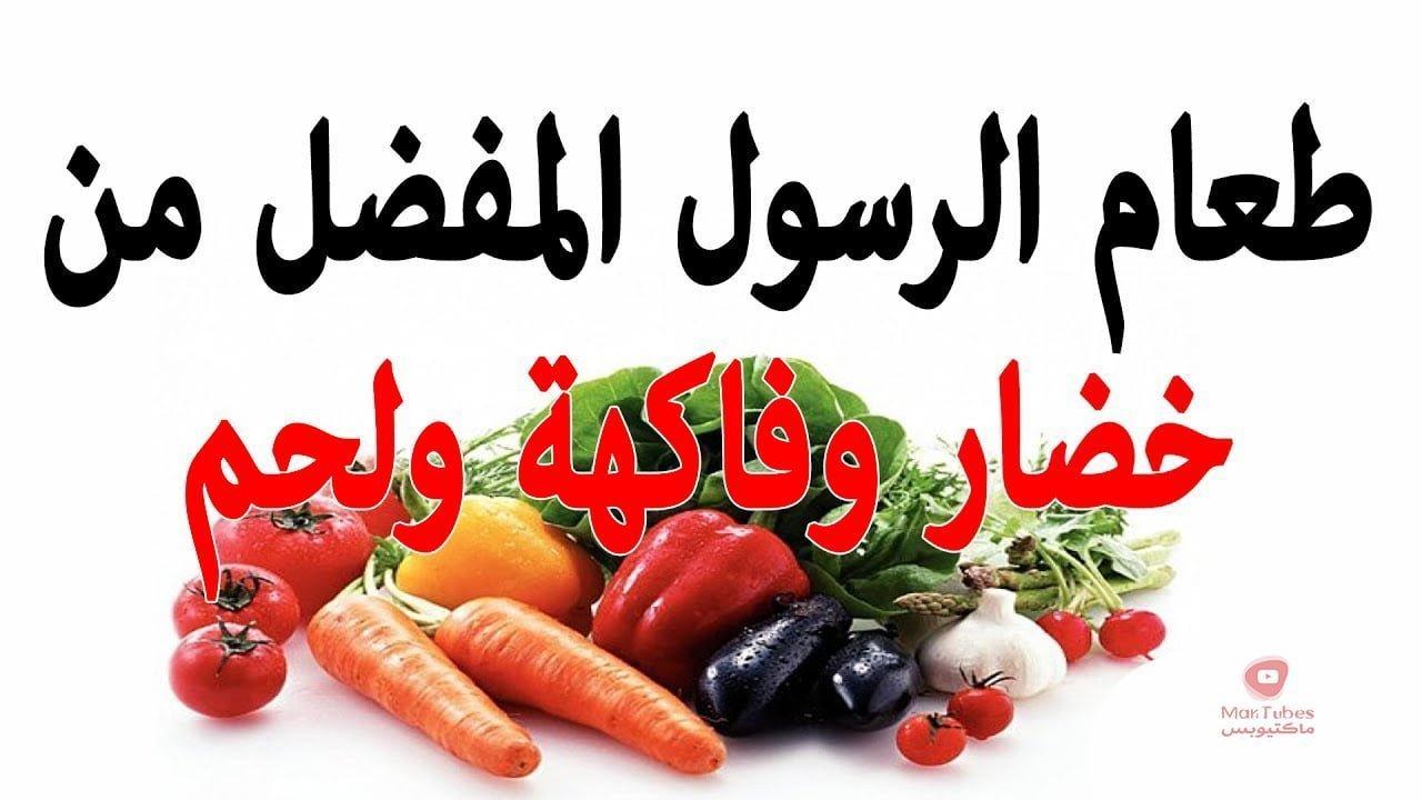 ما هي الاطعمة المفضلة لرسول الله محمد صلّ الله عليه وسلم