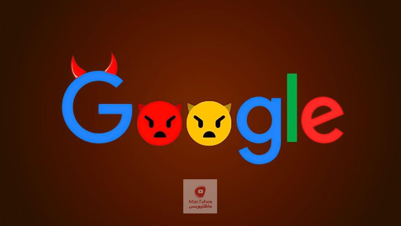 ما هي الحقائق المخيفة عن شركة جوجل
