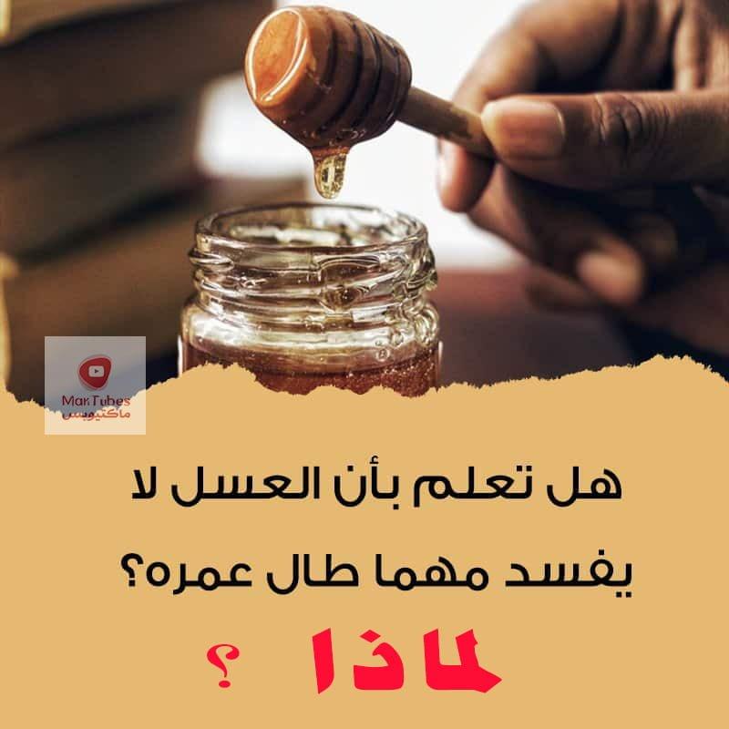 لماذا العسل لا يفسد أبداً مهما طال عمره؟